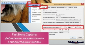 FastStone Capture картинка №5